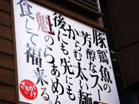 麺どころ 魁(さきがけ)