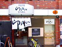 拉饂飩麺(らうどん)古市商店