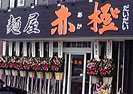 麺屋赤橙@11期生、つけ麺のネット通販開始!