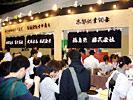 Noodle WORLD 2011