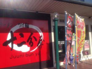 16期生宮川さんの「十二分屋」能登川店オープン!