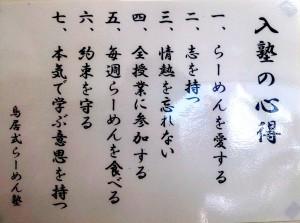 鳥居式らーめん塾第22期(東京校)開講!