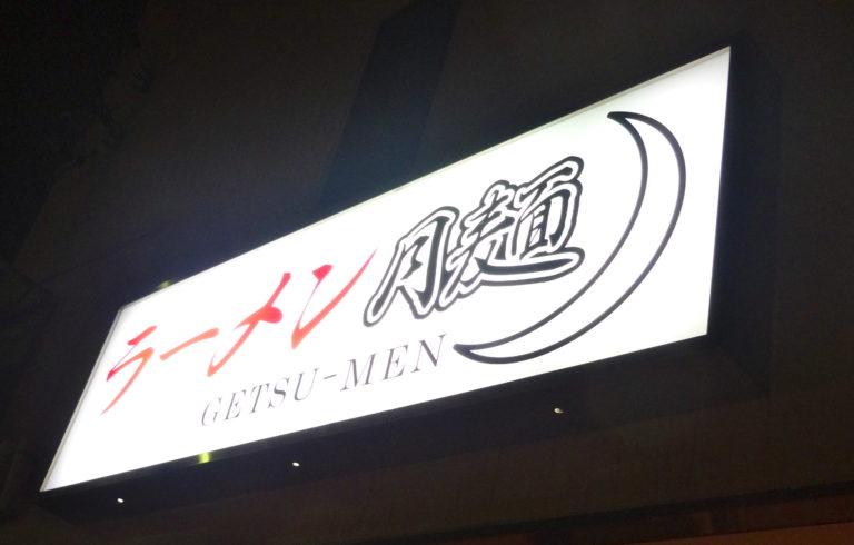 「ラーメン 月麺」愛知県名古屋市南区
