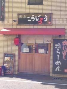 「麺屋こうじろう」愛知県名古屋市中村区