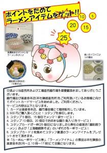第41回大成麺市場レポート☆ポイントカードスタート!