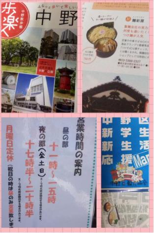 中野区(公式)都市観光ガイドブックに麺彩房掲載!