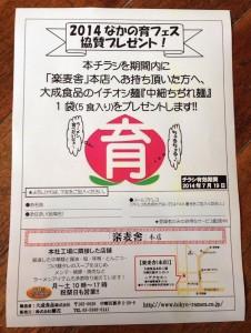 「2014なかの育フェス」協賛プレゼント!