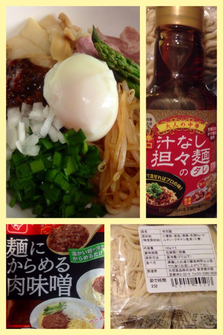 夏レシピ(8)台湾まぜそば