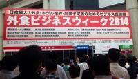 【外食ビジネスウィーク2014】第9回ラーメン産業展レポート