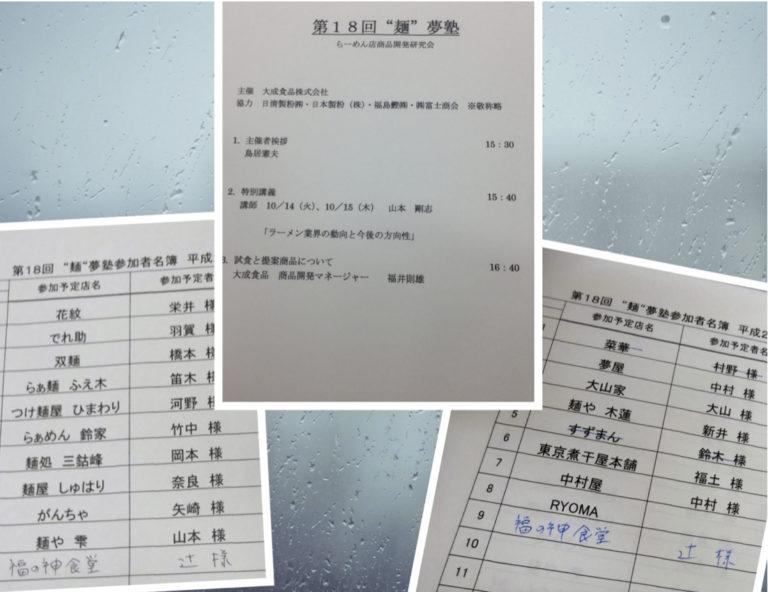 """「第18回 らーめん店商品開発研究会 """"麺""""夢塾 」レポート"""