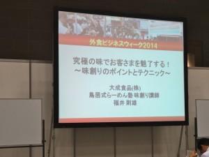 10月30日福井講師の専門セミナー開催!【九州】外食ビジネスウィーク2014