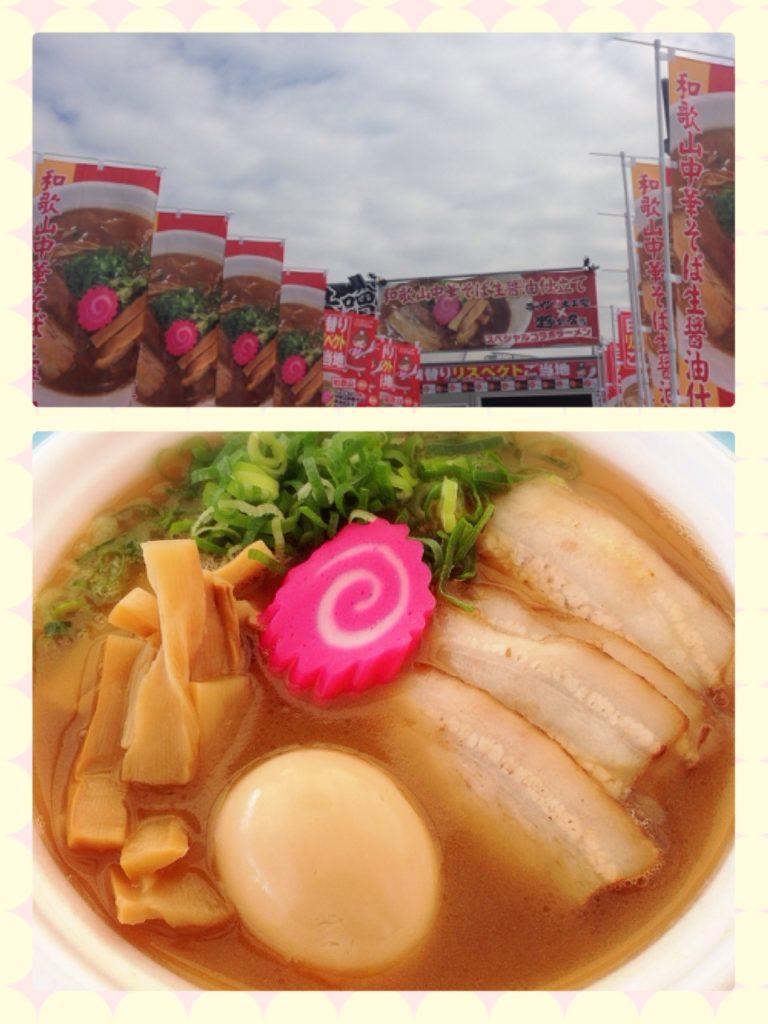 東京ラーメンショー2014レポート