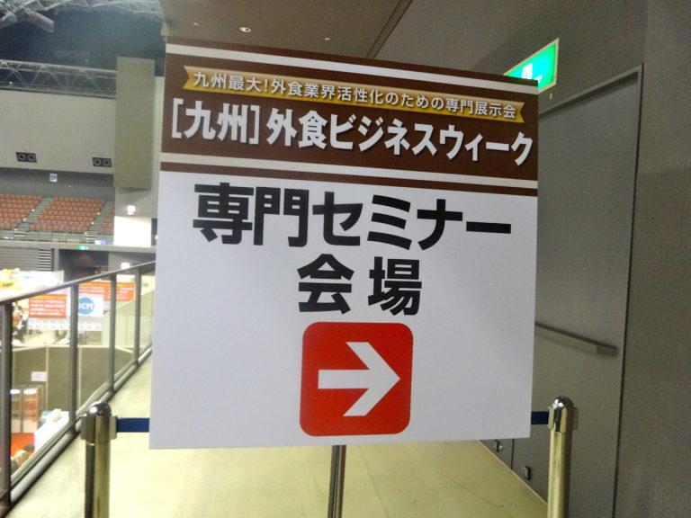 九州ラーメン産業展レポート(後編)〜福井講師の専門セミナー〜