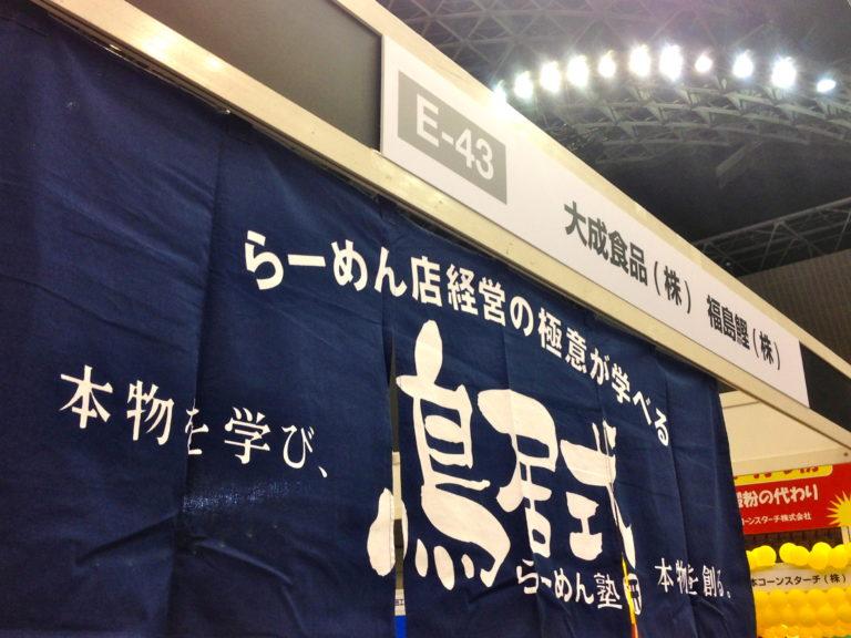 【九州】外食ビジネスウィーク2014九州ラーメン産業展(前編)