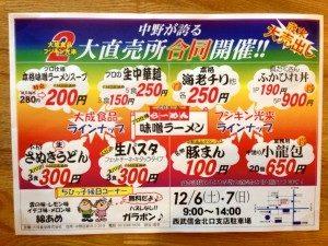 12月6、7日フジキン光来様と合同直売会開催!
