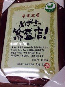 鳥居式らーめん塾Facebookページ開設!