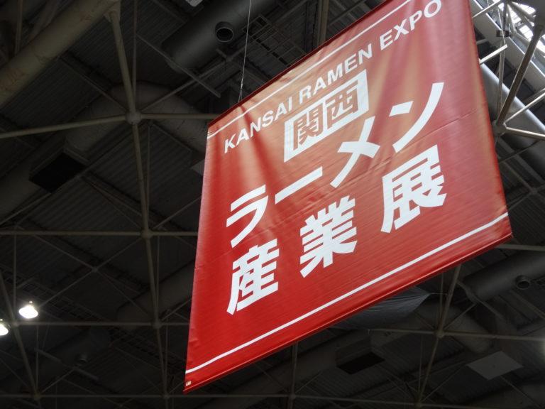 【関西】外食ビジネスウィーク 第8回関西ラーメン産業展レポート