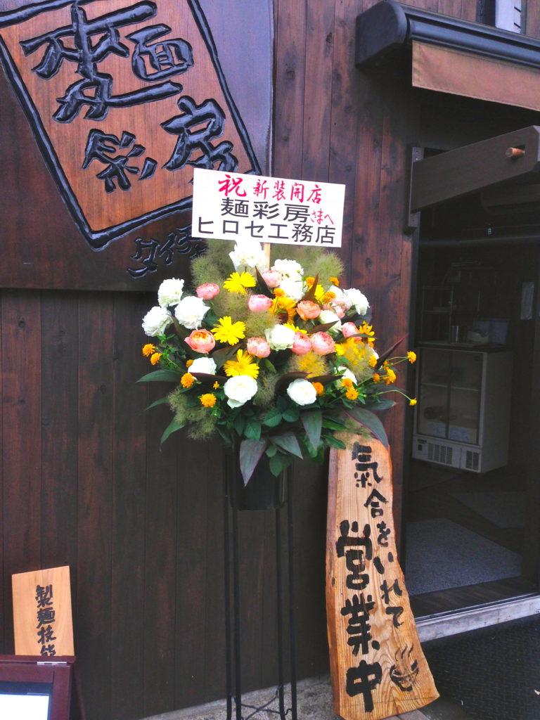 麺彩房中野本店 新装開店!