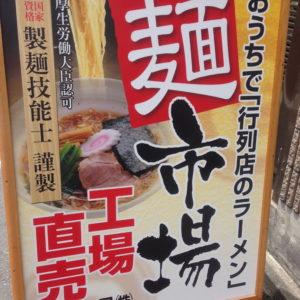 大成麺市場が「NAKANOブランド」に認定!