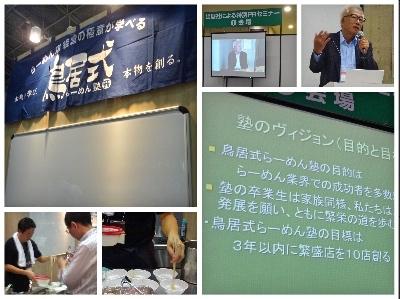 第11回ラーメン産業展レポート