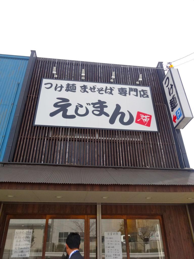 「つけ麺まぜそば専門店 えじまん」愛知県小牧市