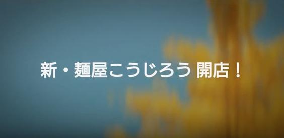 <新装開店>12期生 新井さんの麺屋こうじろう@愛知県海部郡大治町