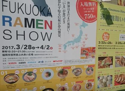 福岡ラーメンショー2017初参戦!