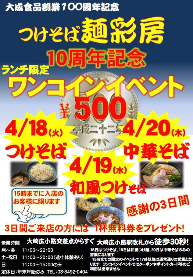 麺彩房五反田店開店10周年記念祭