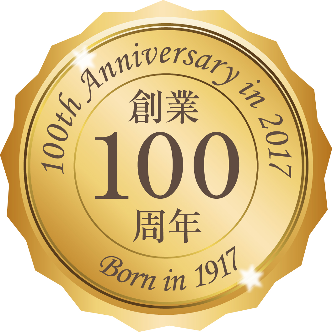 創業100周年を迎えました