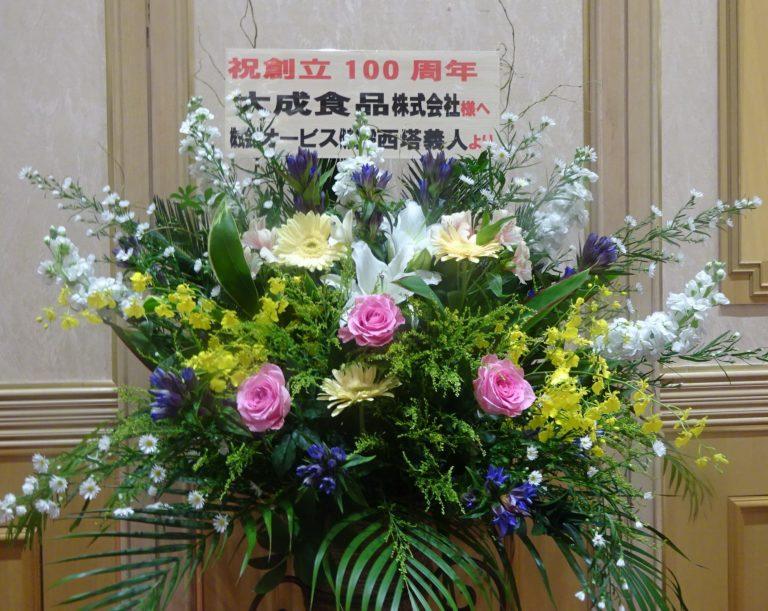 大成食品株式会社創立100周年記念式典・祝賀会レポート