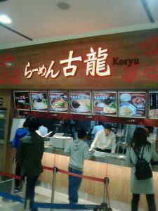 4期生古市さんの「らーめん古龍」@イオンモール倉敷 新装開店!