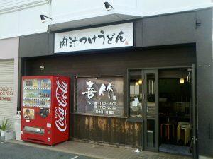 12期生広村さんの「喜竹」、新装開店!