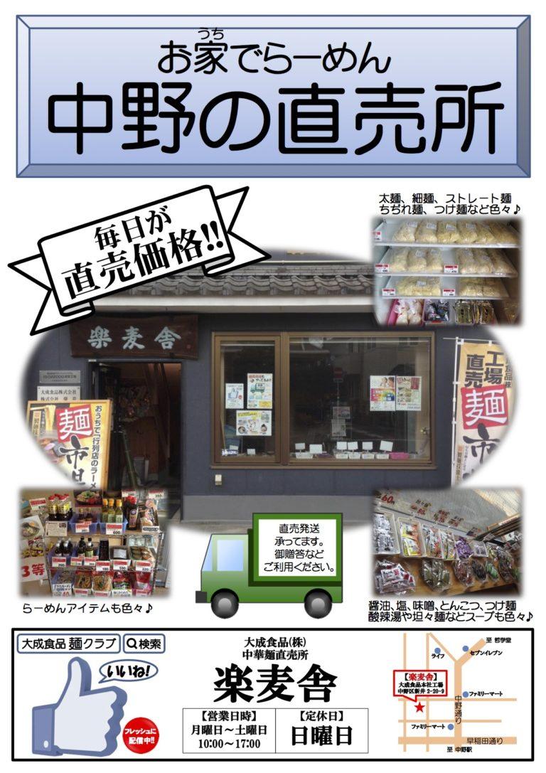 大成麺市場が日本テレビ「news every」で紹介されました