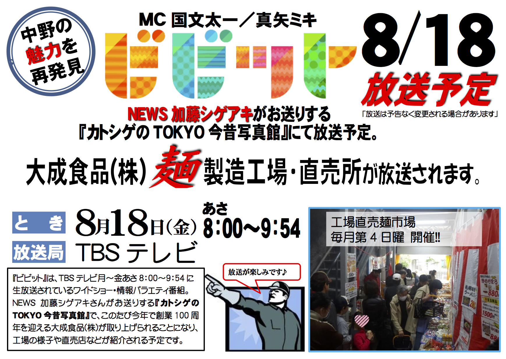 TBS「ビビット」で工場直売大成麺市場が紹介されました