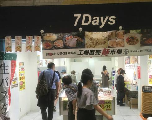 中野ブロードウェイ7daysでプチ大成麺市場開催!