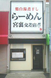 23期生高木さんのラーメン 宮裏交差店@愛知県名古屋市昭和区 開店!