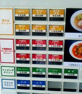 15期生@麺屋たいこうぼう(愛知県小牧市)メニュー一新!
