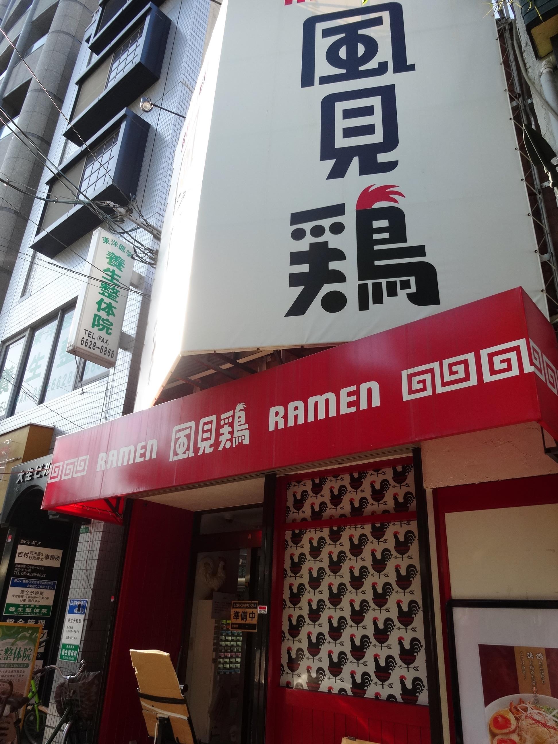 【業務用製麺】「RAMEN 風見鶏 阿倍野」店長様より 製麺技能士謹製麺について