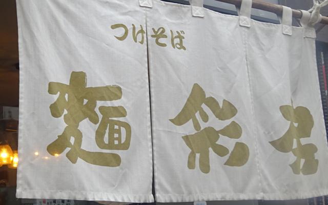 麺彩房五反田店が12月人形町で新装開店