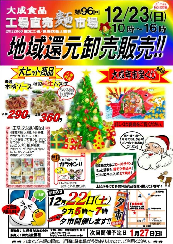 大成麺市場だより12月号 クリスマス&歳末セールで宝くじ進呈