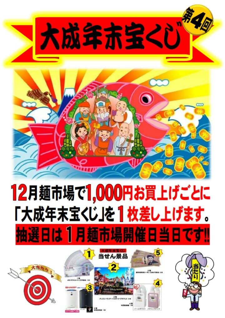 第4回 大成年末宝くじのご案内。当選番号は1月の大成麺市場会場で発表。