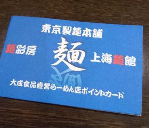 大成食品直営ラーメン店共通ポイントカード