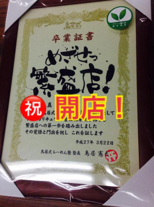 麺処駒繋@9期生、青森県弘前市で10月24日リニューアルオープン!