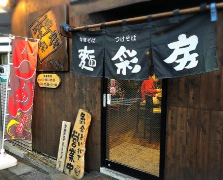 麺彩房中野本店@東京都中野区新井3−6−7