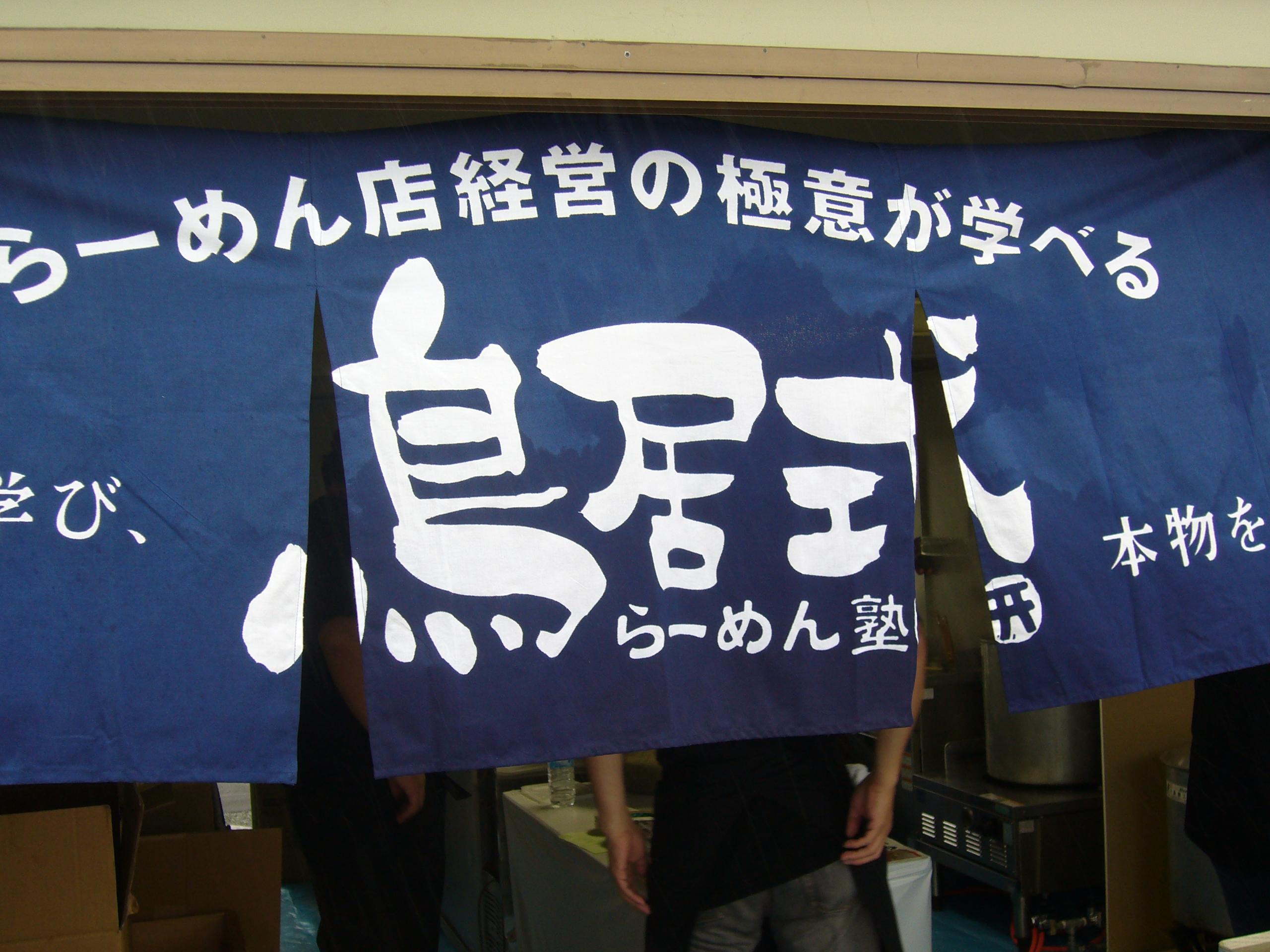 ラーメン工房ふくや@22期生「ふくしまラーメンショー2018」出店!