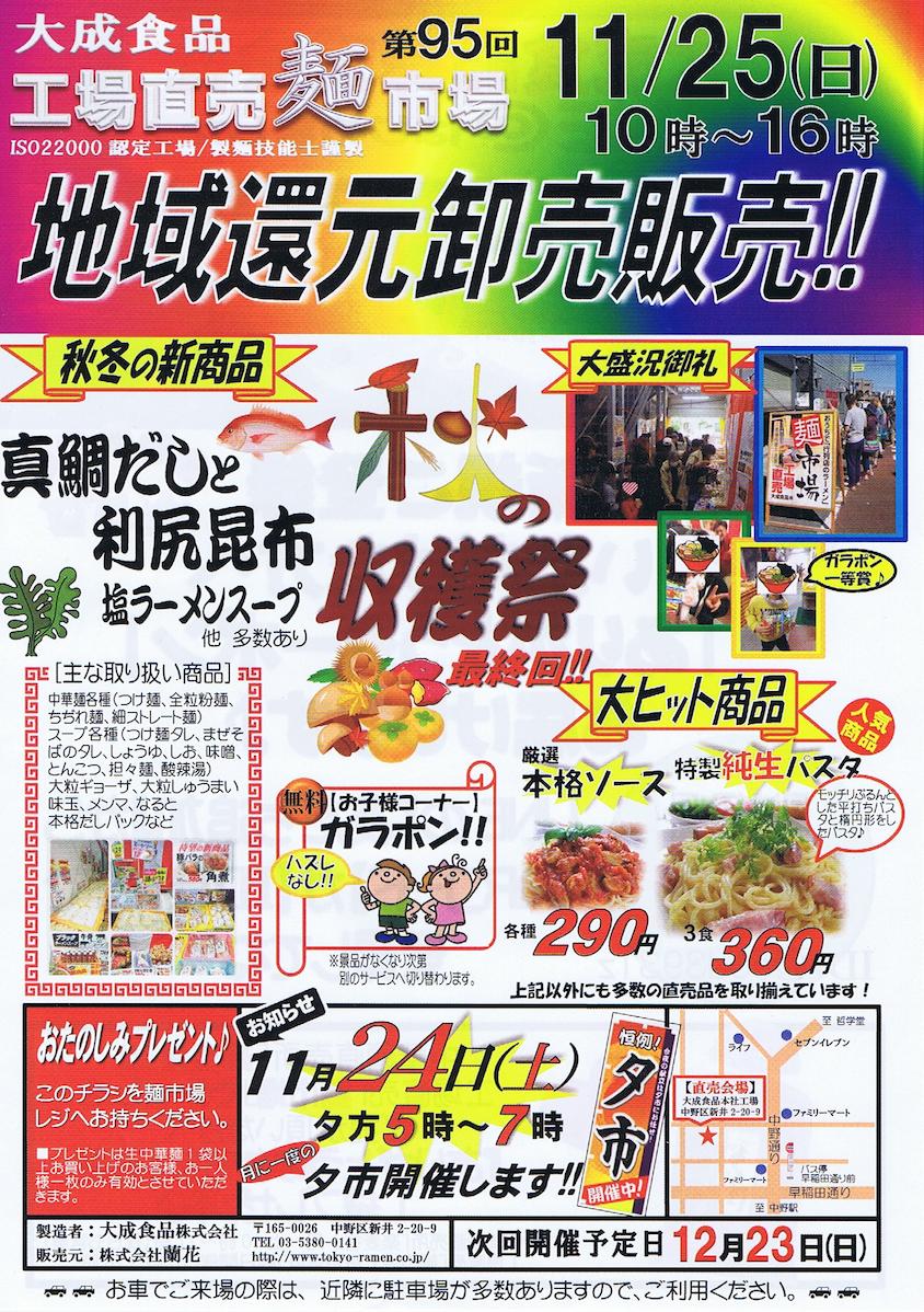 大成麺市場だより11月号<真鯛と利尻昆布の塩ラーメンスープ新発売>