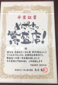 鳥居式らーめん塾「卒業生の声」一覧