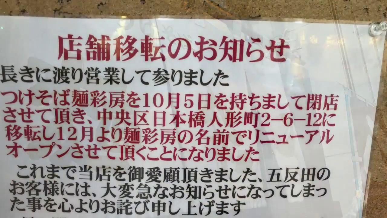 <移転のお知らせ>麺彩房五反田店12月人形町で新装開店予定