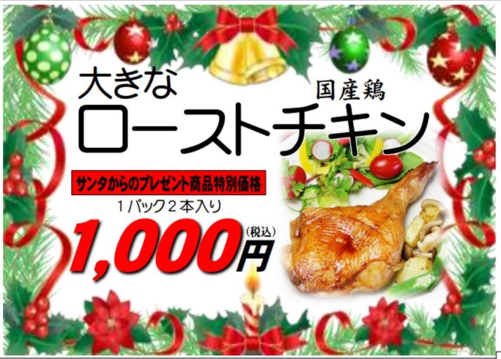 大成麺市場ローストチキンpop