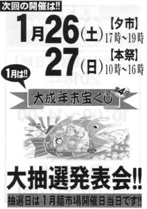 大成麺市場だより1月号「初売りセールで肉惣菜がお買い得&大成年末宝くじ当選発表」